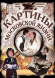 """""""Картины московской жизни"""""""
